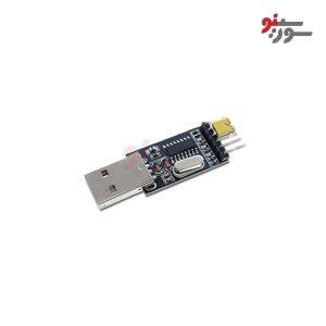 ماژول تبدیل USB به سریال