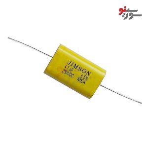 4.7uF-250V MKT Capasitor - خازن اکسیال