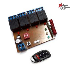 control relay module