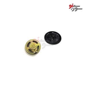Speaker 8Ω-0.25W- بلندگو طلقی سایز 0.36