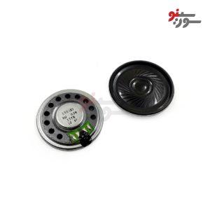 Speaker 8Ω-0.5W- بلندگو طلقی سایز 0.40