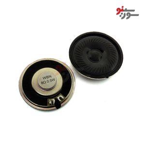 Speaker 8Ω-0.5W- بلندگو طلقی سایز 0.50