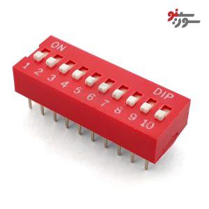 DIP Switch 10 pin-دیپ سوئیچ 10 تایی