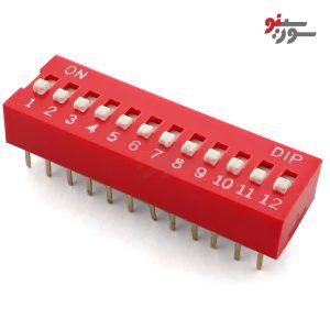 DIP Switch 12 pin-دیپ سوئیچ 12 تایی