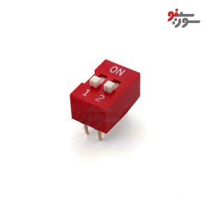 DIP Switch 2 pin-دیپ سوئیچ 2 تایی