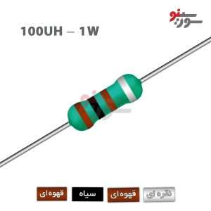 Inductor 100UH-1W - سلف اکسیال 1وات